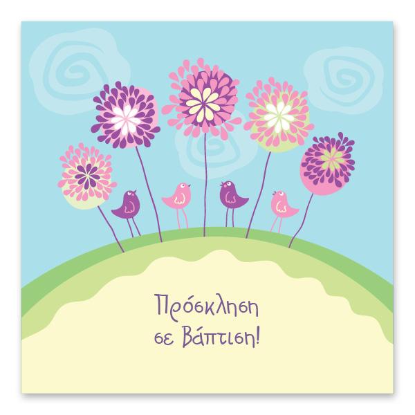 Χαρούμενα Λουλούδια