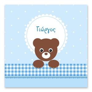 Χαρούμενο Αρκουδάκι