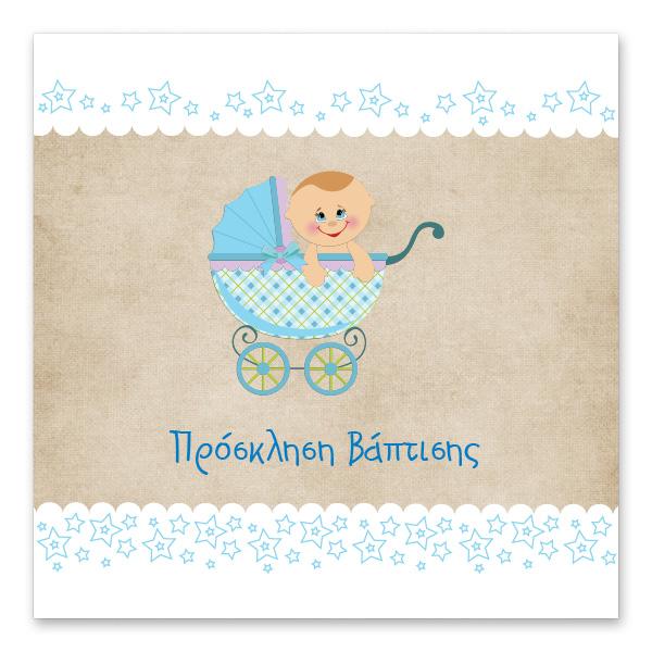 Χαρούμενο μωρό σε κούνια με αστεράκια