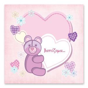 Αρκουδάκι Αγάπης