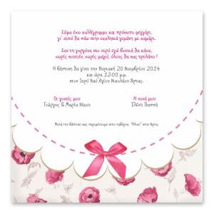 Χαριτωμένη Ροζ Άνοιξη