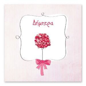 Ροζ Δέντρο Καρδιών