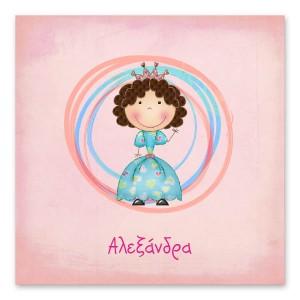Ευτυχισμένη Πριγκίπισσα