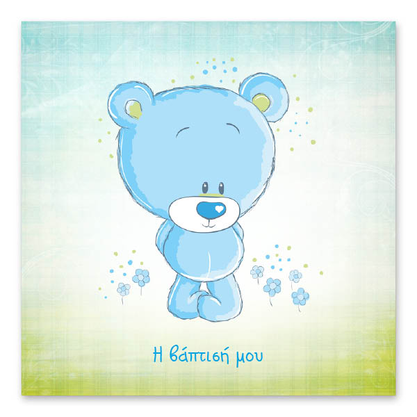 Ντροπαλό Γαλάζιο Αρκουδάκι