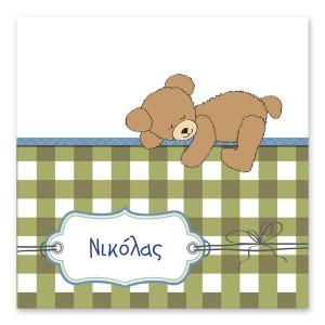 Νυσταγμένο Αρκουδάκι
