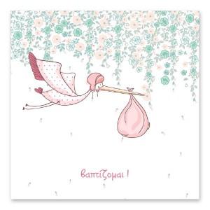Ιπτάμενος Ροζ Πελαργός