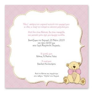 Αρκουδάκι με Ροζ Φιόγκο