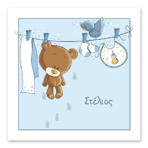 Ζωηρό Αρκουδάκι