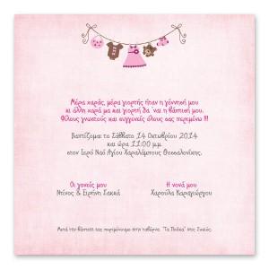 Ροζ Φόρεμα Πριγκίπισσας