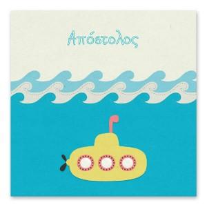 Χαριτωμένο Πολύχρωμο Υποβρύχιο