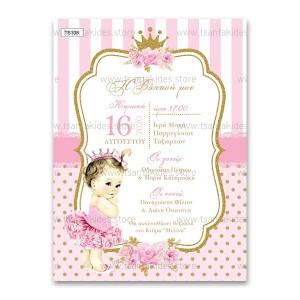 Προσκλητήριο Βάπτισης Little Princess