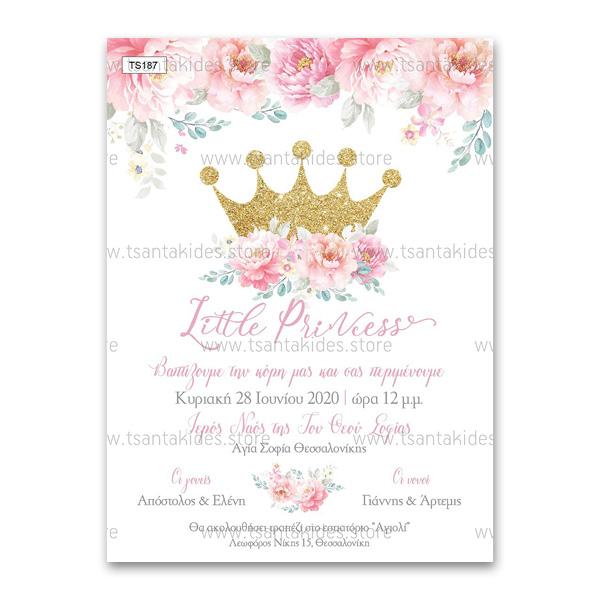 Πρόσκληση Βάπτισης για Κορίτσι Little Princess