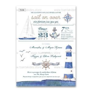 Πρόσκληση Βάπτισης με Καράβι