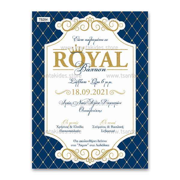 Προσκλητήριο Βάπτισης Royal