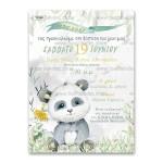 Προσκλητήριο Βάπτισης το Panda