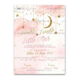 Προσκλητήριο Βάπτισης Twinkle Little Stars