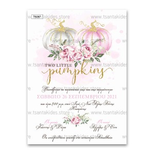 Προσκλητήριο Βάπτισης Sweet Little Pumpkins