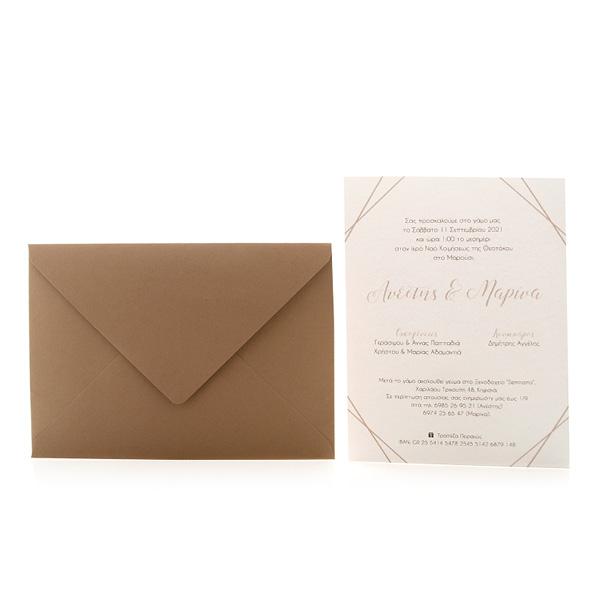 Προσκλητήριο Γάμου με Γεωμετρικά Σχήματα