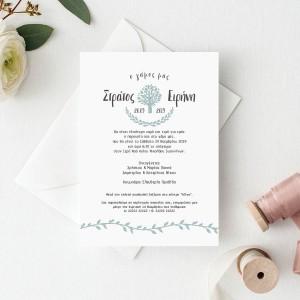 Rustic Πρόσκληση Γάμου