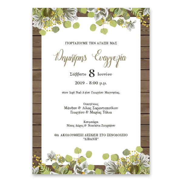 Ρουστίκ Κάθετη Πρόσκληση Γάμου