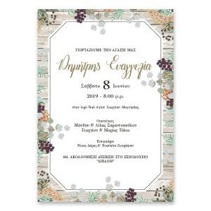 Rustic Γαμήλια Πρόσκληση
