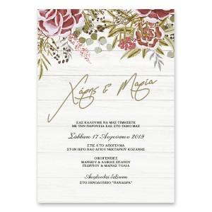 Κάθετο Ανθικό Προσκλητήριο Γάμου