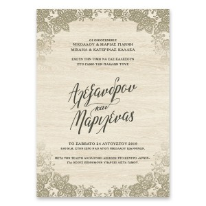 Rustic Κάθετη Πρόσκληση Γάμου