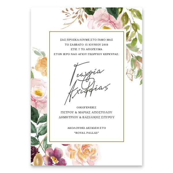 Οικονομική Μοντέρνα Κάθετη Πρόσκληση Γάμου