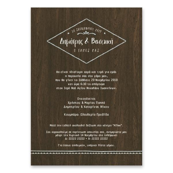Rustic Προσκλητήριο Γάμου Κάθετο