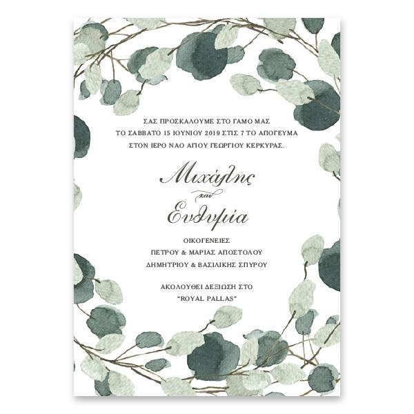 Modern Πρόσκληση Γάμου