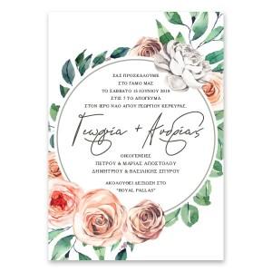 Μοντέρνα Chic Πρόσκληση Με Τριαντάφυλλα