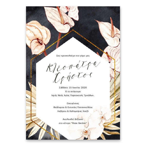 Μοντέρνα Πρόσκληση Με Άνθη