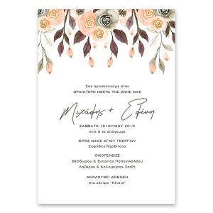Κάθετη Ανθική Πρόσκληση Γάμου