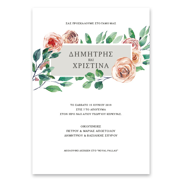 Ανθική Watercolour Πρόσκληση Γάμου