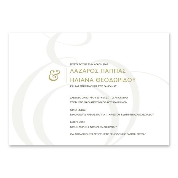 Καλλιτεχνικό Ampersand Προσκλητήριο Γάμου