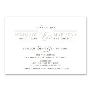 Classic Καλλιτεχνική Γαμήλια Πρόσκληση