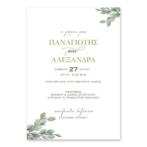 Elegant Κάθετη Γαμήλια Πρόσκληση