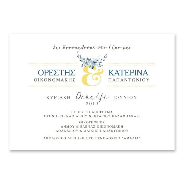 Μοντέρνα Οριζόντια Γαμήλια Πρόσκληση Ampersand