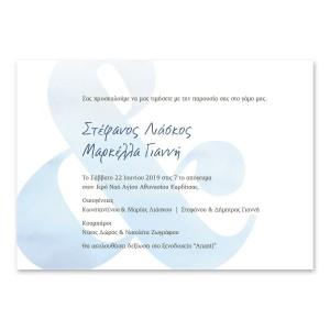 Μοντέρνα Οριζόντια Πρόσκληση Ampersand