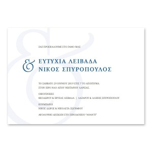 Προσκλητήριο Γάμου με Ampersand Καλλιτεχνικό