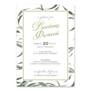 Καλλιτεχνικό Προσκλητήριο Γάμου με Φύλλα