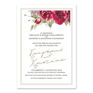 Πρόσκληση με Κόκκινα Καλλιτεχνικά Τριαντάφυλλα