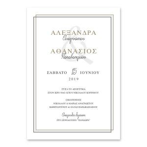 Καλλιτεχνική Κάθετη Μοντέρνα Πρόσκληση με Ampersand