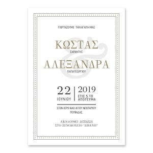 Elegant Καλλιτεχνική Γαμήλια Πρόσκληση