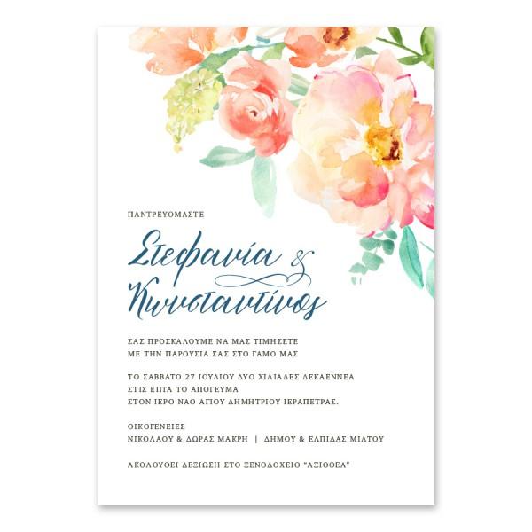 Ρομαντική Καλλιτεχνική Πρόσκληση με Τριαντάφυλλα