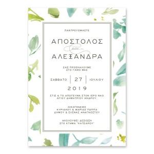 Πρόσκληση Γάμου Καλλιτεχνική με Φύλλα