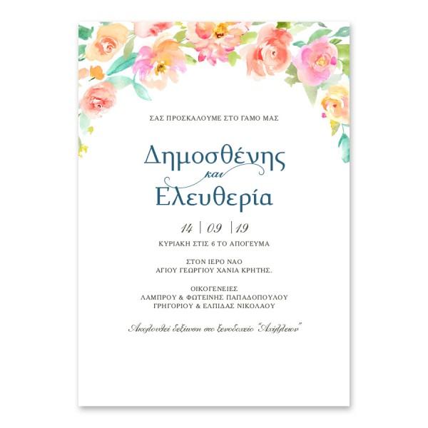 Προσκλητήριο Ρομαντικό Καλλιτεχνικό με Άνθη