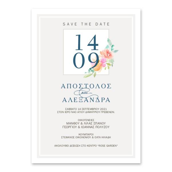 Πρόσκληση Γάμου Καλλιτεχνική Save The Date