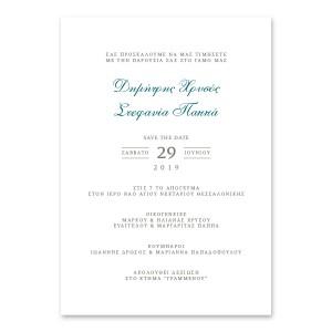 Καλλιτεχνική Κάθετη Classic Πρόσκληση Γάμου