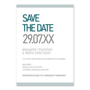 Καλλιτεχνικό Προσκλητήριο Save The Date